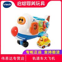 VTech伟易达神奇轨道车大飞机 轨道小汽车男孩玩具模型益智玩具