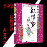 优等生必读文库 中国古典名著系列(经典赏读本)红楼梦 接力出版社 9787544829670