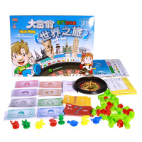 大富翁世界之旅银牌儿童游戏强手棋培养财商银行亲子家庭桌游