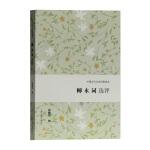 柳永词选评(中国古代文史经典读本)