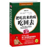 【正版二手书9成新左右】把吃出来的病吃回去 张悟本 人民日报出版社