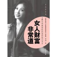 【二手书8成新】女人财富常道 李南 广西师范大学出版社
