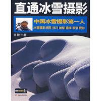 【正版二手书9成新左右】直通冰雪摄影 邹毅 吉林美术出版社