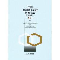 【正版二手书9成新左右】中欧智慧城市比较研究报告(2014年 中国信息通信研究院、中国欧盟政策对话支持项目 商务印书馆