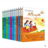 小学生4-5-6年级课外书套装全10册 四五六年级初中生必读课外阅读 儿童文学书籍9-12-15岁世界图书出版公司 屋
