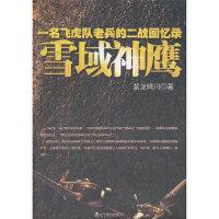 【旧书二手书9成新】雪域神鹰(一名飞虎队老兵的二战回忆录) 紫龙晴川 9787538290356 辽宁教育出版社