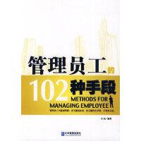 【新书店正版】管理员工的102种手段 宗权著 企业管理出版社 9787802554191