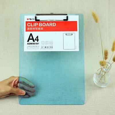 M&G晨光 ADM95181透明写字板A4(透蓝) 当当自营