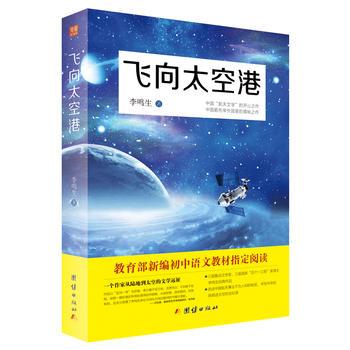 【正版书籍】飞向太空港:教育部编八年级(上)语文教科书纪实作品阅读指定书目 团结出版社