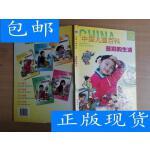 [二手旧书9成新]中国儿童百科:*版.百态的生物、多彩的生活(?