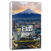 日本自由行(携程自由行系列),携程自由行>杂志社,上海书店出版社,9787545808049
