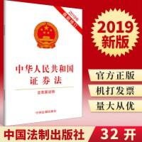 中华人民共和国证券法(2019年新修订)(含草案说明) 中国法制出版社