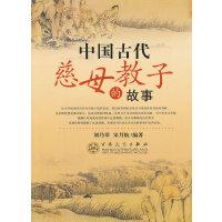中国古代慈母教子的故事