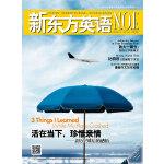 新东方英语(2013年9月号)--新闻出版署外语类质量优秀期刊!