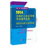 2014全国护士执业资格考试通关宝典(7)――母婴及泌尿生殖系统篇