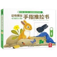 动物朋友手指推拉书系列-忙碌的小兔