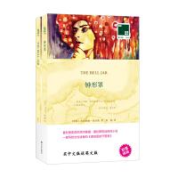 双语译林 壹力文库:钟形罩