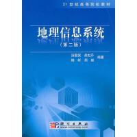 地理信息系统(第二版) 正版 汤国安 赵牡丹 杨昕 周毅 9787030278180