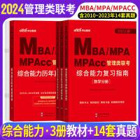 2022MBA MPA MPAcc1联考教材199管理类mba联考综合能力2022考研数学写作逻辑英语二教材 4本在职研