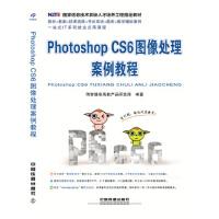国家信息技术紧缺人才培养工程指定教材:Photoshop CS6图像处理案例教程 传智播客高教产品研发部著 中国铁道出
