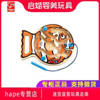 Hape迷宫益智玩具走珠 磁性磁力磁铁运笔立体 儿童宝宝垂钓