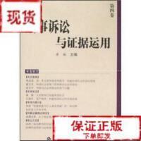 【旧书二手书9成新】刑事诉讼与证据运用(第4卷) 崔敏 中国人民公安大学出版社9787811391053