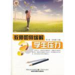 教师如何缓解学生压力 9787534437021 李小丽,毛伟霞 江苏美术出版社