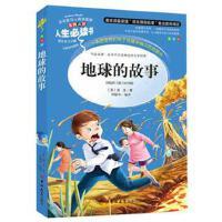 人生必读书--地球的故事 教育部新课标推荐书目-人生必读书 名师点评 美绘插图版9787567768949