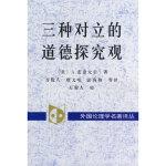 三种对立的道德探究观 (美)麦金太尔(MacIntyre,A.);万俊人 中国社会科学出版社 978750042367