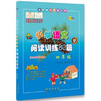68所名校小学语文阅读训练80篇四年级(白金版)