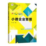 小微企业管理(卓越・21世纪管理学系列)