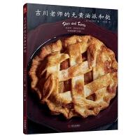 现货 吉川老师的无黄油派和挞 40余款美味派和挞 吉川文子美味烘焙食谱 料理书籍烘焙书籍甜点蛋糕制作教程烹饪米其林慕斯