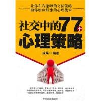 社交中的77个心理策略,成果,中国商业出版社,9787504467980