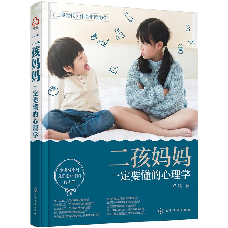 二孩妈妈一定要懂的心理学 让二孩养育轻松、平和的心理宝典