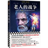 老人的战争(美国读者票选的21世纪科幻小说桂冠!你要相信一切都来得及,任何时候都有更好的人生在等你。)(读客外国小说文