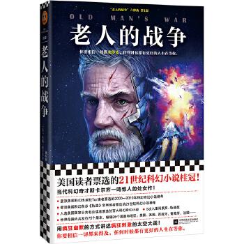 老人的战争(pdf+txt+epub+azw3+mobi电子书在线阅读下载)