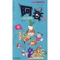 【旧书二手书八新正版】阿衰(25) 猫小乐 9787541543098 云南教育出版社