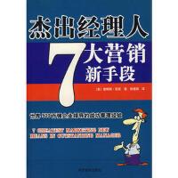 【二手书8成新】杰出经理人7大营销新手段 詹姆斯・凯恩 ,曾德国 中国言实出版社