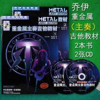 正版 乔伊吉他教室 重金属主奏吉他教材 2书+2CD 摇滚电吉他教程