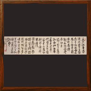 《念奴娇-赤壁怀古》贺亚山 -中书协会员,一级书法家R748