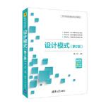 设计模式(第2版),刘伟、夏莉、于俊洋、黄辛迪,清华大学出版社,9787302511052