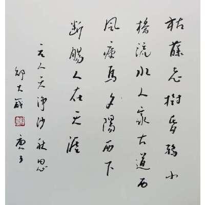 邵大箴_天净沙秋思_枯藤老树昏鸦_49.5-50_960