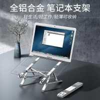 笔记本电脑支架托可调节桌面升降架子增高颈椎悬空便携立式折叠适用苹果MacBook铝合金散热器mac垫高支撑底座