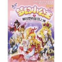 梦幻小公主8 被囚禁的惩罚之神(第3季)