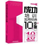 成功培训实用经典10步骤(美国培训与发展协会实用经典10步系列)