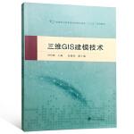 三维GIS建模技术