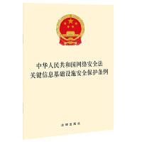 中华人民共和国网络安全法 关键信息基础设施安全保护条例