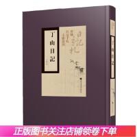 丁山日记 丁山 国家图书馆出版社 w