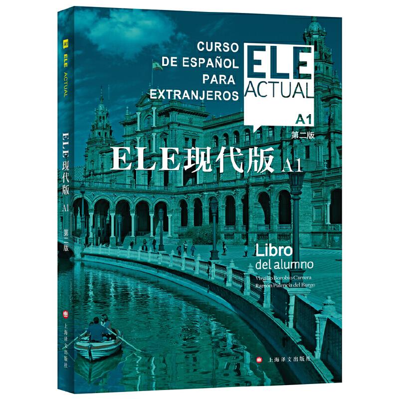 "ELE现代版A1(第二版) 《ELE现代版》是国际西语界公认的""全球标准化西班牙语教程"""