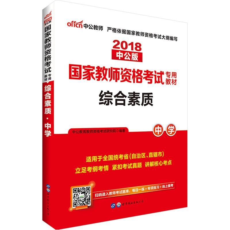 教师资格证考试用书中公2018国家教师资格考试专用教材综合素质中学